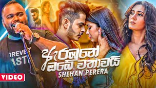 Arabune Obe Wathawai (ඇරඹුනේ ඔබේ වතාවයි) - Shehan Perera Music Video 2020 | New Sinhala Songs 2020