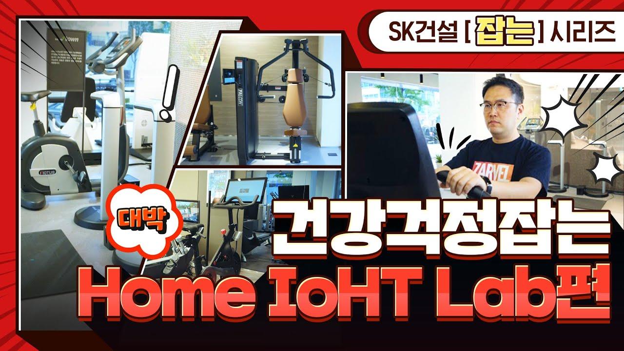 [잡는 시리즈] 건강 걱정 잡는 Home IoHT Lab 썸네일