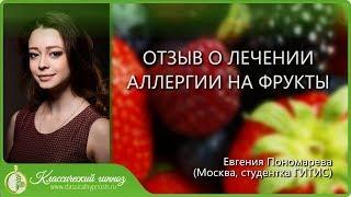 Лечение аллергии: отзыв о лечении гипнозом аллергии на фрукты