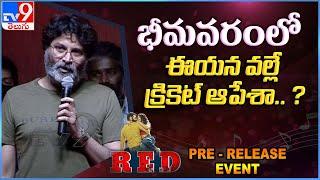 Trivikram Srinivas Superb Speech @ RED Movie Pre Release Event - TV9