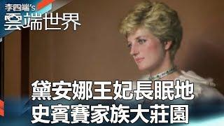 黛安娜王妃長眠地 史賓賽家族大莊園-李四端的雲端世界