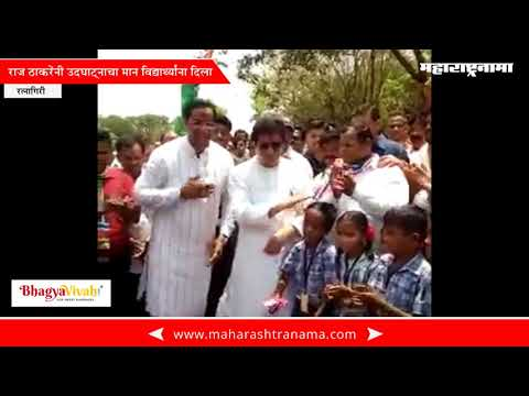 Raj Thackeray given ribbon cutting Value to Students