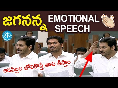 CM Jagan Mohan Reddy Emotional Speech on Crime Against Women  | AP Assembly Session 2019