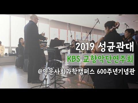 KBS 교향악단 연주회 찾아가는 음악회