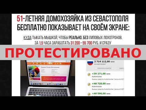 Людмила Попова говорит правду о заработке на Audio Hunter до 55 700 руб. за 1,5 часа? Честный отзыв.