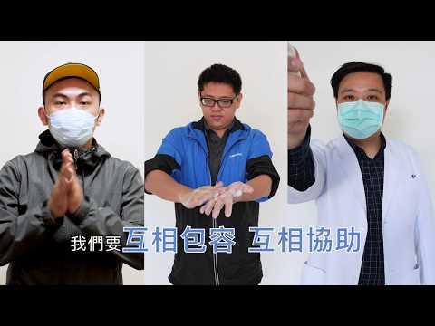 互相包容 守護台灣【行政院防疫宣導影片】