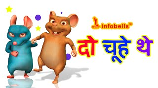 Do Chuhe The Mote Mote Hindi Rhymes for Children
