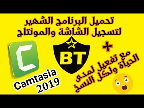 How to download Camtasia 2019 + crack for ever
