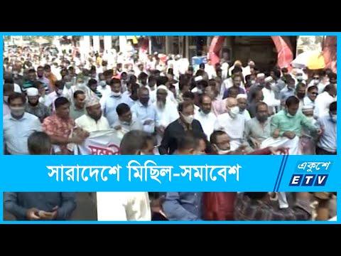 সাম্প্রদায়িক হামলার প্রতিবাদে সারাদেশে মিছিল-সমাবেশ | ETV News