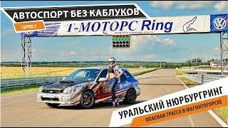 Автоспорт без каблуков. 2 серия. Т-Моторс Time Attack, Уральский Нюрбургринг,  Магнитогорск
