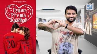 Pyaar Prema Kaadhal Review | Harish Kalyan | Raiza Wilson | Yuvan Shankar Raja | Selfie Review