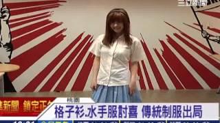 最美制服!永平工商白衣藍裙奪冠│三立新聞台