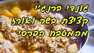 מתכון לקציצות בשר ואורז-גונדי פרסי אמיתי