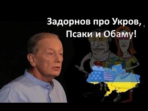 , title : 'Задорнов про Украину,Псаки и Кличко 2'