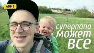 Смотреть онлайн Суперролик о суперродителях: спасибо папам