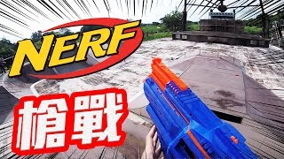 「玩具反斗城x英雄日常」軟子彈也可以很好玩 NERF槍戰!第二屆!