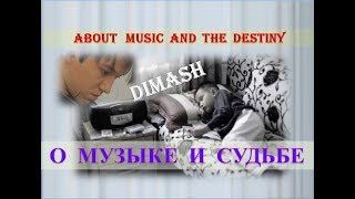 DIMASH: ABOUT  MUSIC AND THE DESTINY. О музыке и судьбе (sub.RUS/ENG)