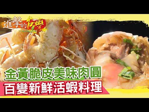 金黃脆皮美味肉圓  百變新鮮活蝦料理《進擊的台灣》 第330集|張卓婷