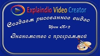 Создаем рисованное видео Знакомство с программой Explaindio урок2