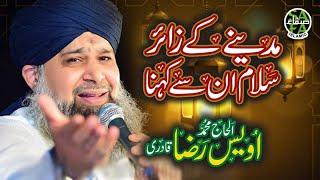 Ramzan Heart Touching Naat   Owais Raza Qadri   Madinay K Zair   Safa Islamic