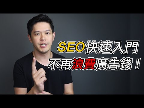 SEO 初學者教學,3分鐘搞懂搜尋引擎優化,省下廣告賺更多!