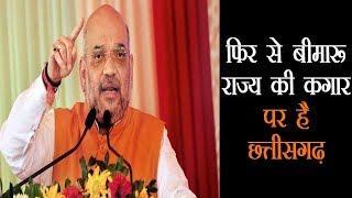 बघेल सरकार पर जमकर बरसे शाह, बोले- सरकार बनाते ही कांग्रेस ने CBI को बैन कर दिया