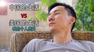 在美国和中国生活的真实差异,不做评论,只说感想。