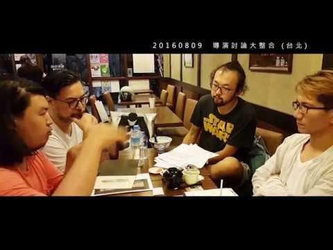 合創全紀錄─創作社《四情旅店》