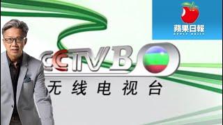 天下媒體一樣黑,TVB和蘋果日報一樣偏頗,這說法對嗎?2019年7月13日《老徐的時事評論》