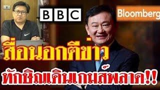 3696 #สื่อนอกตีข่าว ทักษิณเดินเกมส์พลาด !! BBC-บลูมเบิร์ก ตีทั่วโลก พรรคแดงจ่อถูกยุบ