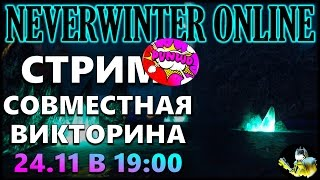 NEVERWINTER ONLINE - Викторина вместе с PVNWO