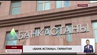 Депозиты вкладчиков «Банка Астаны» защищены гарантией
