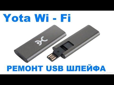 Wi-Fi модем Yota не работает. Ремонт легко.