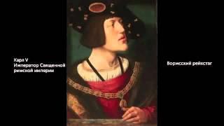 Протестантская Реформация: Мартин Лютер (6 из 9) | 1450-1750 | Всемирная история