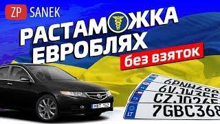 Растаможка евробляхи без штрафа и взяток! Украина факты!