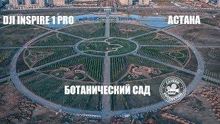 Ботанический сад. Астана. Съемка с квадрокоптера. Botanical Garden. Astana. Aerial view.
