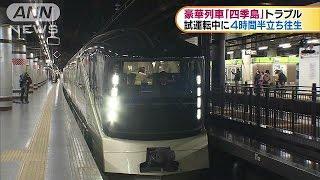 豪華列車「四季島」 試運転中に4時間半立ち往生(17/03/21)