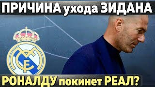 Причины ухода Зидана из Реала. Теперь Роналду покинет Мадрид?