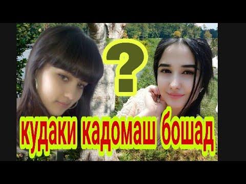 ШАРИФ ХАЁТИ ЧАН ДУХТАРО СУЗОНД кисми 02...13.06.2019 г.