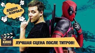 ДЭДПУЛ 2 - Лучшая сцена после титров! НОВОСТИ КИНО.