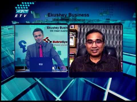 Ekushey Business || একুশে বিজনেস || 07 June 2021 || ETV Business