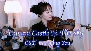 천공의성 라퓨타ost (Castle In The Sky) - 너를태우고(Carrying You) Violin Cover By Seyoung