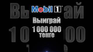 Выиграй 1 000 000 тенге на прокачку своего автомобиля