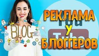Реклама у блоггеров youtube. Цены на рекламу у блоггеров youtube.