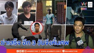 ทุบโต๊ะข่าว :เพื่อนบ้านผวา ผีชายเกาหลีเฮี้ยนถูกหั่นศพ แฉ วันยัดถุงทิ้ง ออกบ้านแต่เช้ามืด 24/01/62