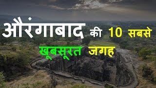 Top 10 places to visit in Aurangabad | Aurangabad tourist places | Ajanta Ellora