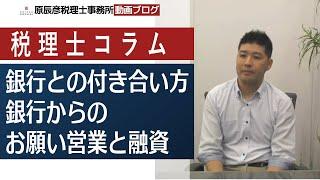 銀行との付き合い方・銀行からのお願い営業と融資-名古屋税理士原辰彦