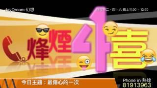 [電台] 烽煙4喜 : 最傷心的一次 / 30-08-16 第39集