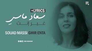 تحميل و مشاهدة سعاد ماسي - غير إنت + الكلمات ☆ Souad Massi - Ghir Enta + Lyrics MP3