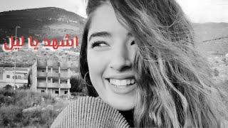 تحميل اغاني غزل غريّب - إشهد يا ليل . Ghazal Ghrayeb - Ishhad ya leil MP3